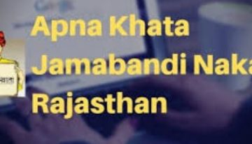 Apna Khata Jamabandi