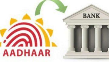 aadhaar-card-linking-benefits